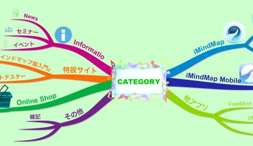 ブログ「デジタルマインドマップ超入門 」新館オープン♪