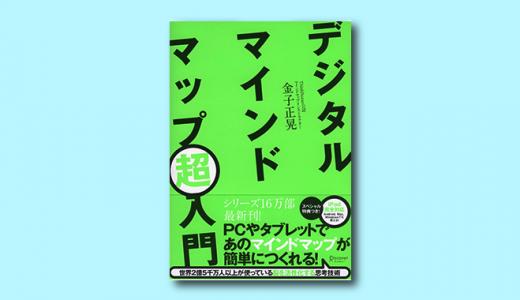 デジタルマインドマップ超入門(Discover21刊)好評発売中!