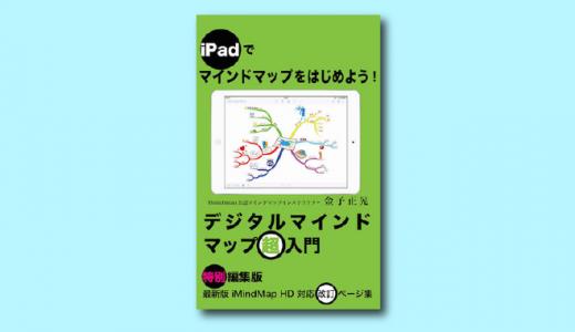 【Kindle本】 iPadでマインドマップをはじめよう! デジタルマインドマップ超入門[特別編集版]