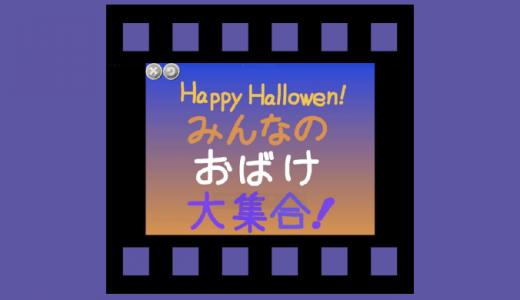 2017年 Happy Halloween! みんなのオバケ大集合! PR用動画