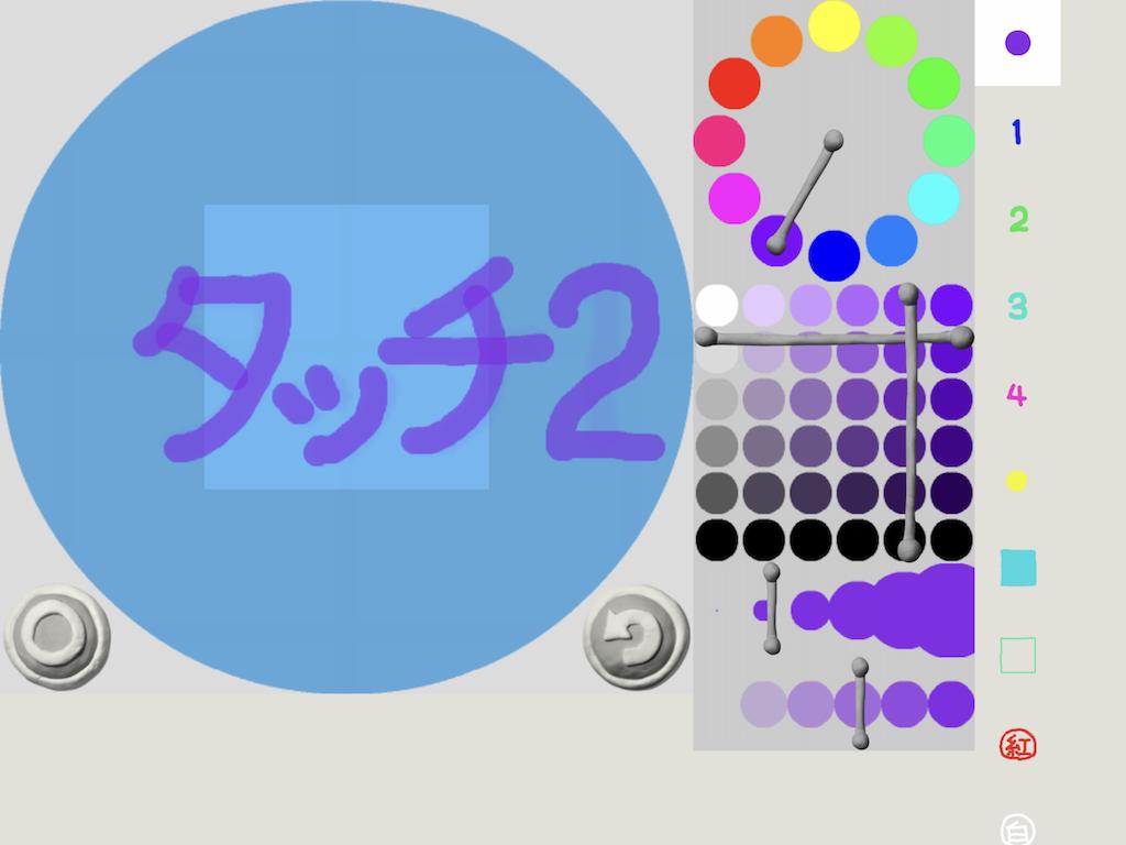 「タッチ2」を描く