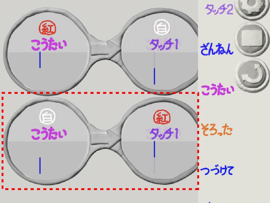 「白」「紅」交代メガネも改造