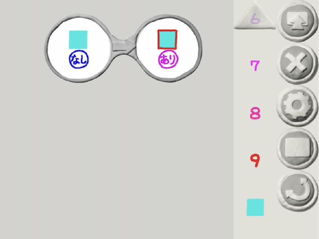 一つ目のメガネ