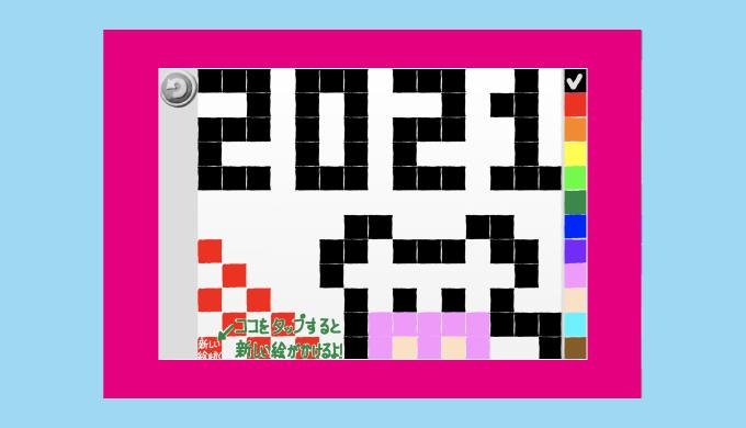 2021年 Viscuit 年賀状